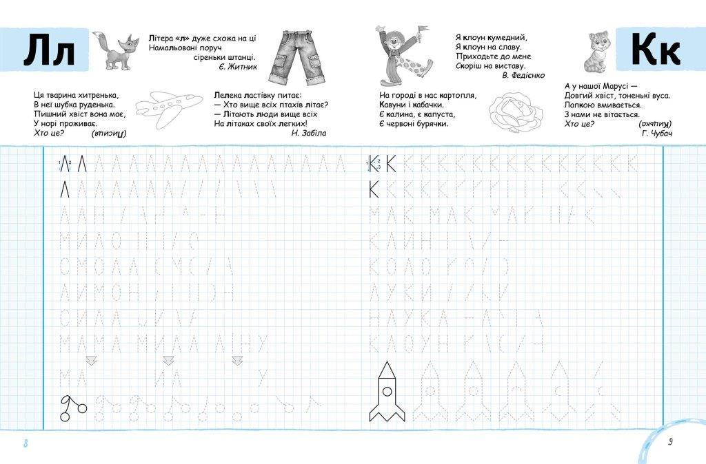 Вчимось писати друковані літери без проблем 5+