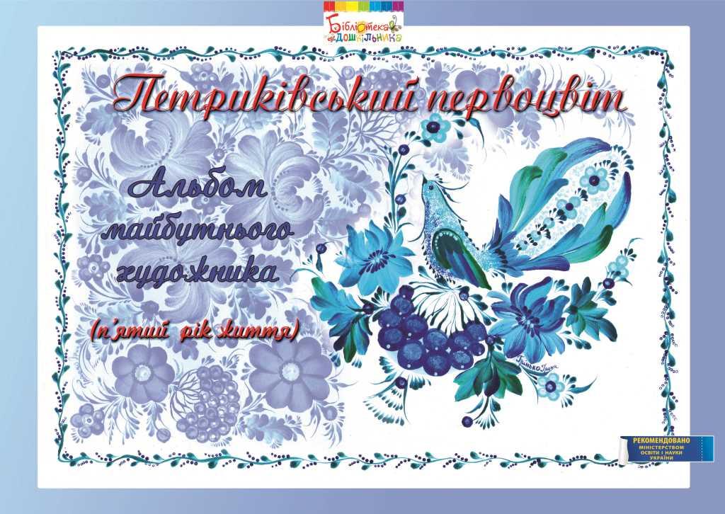 Петриківський первоцвіт