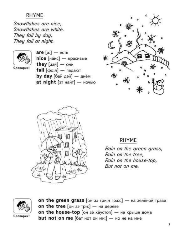 Изучаем английский легко 4-6 лет  ч.3 (Рус.)