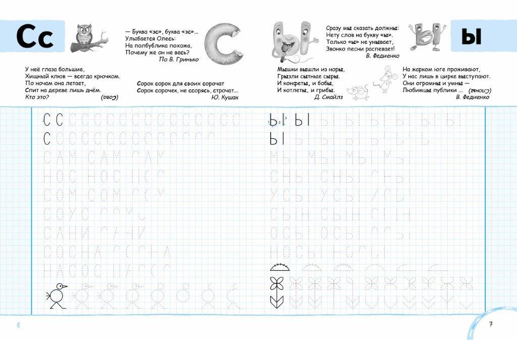 Учимся писать печатные буквы Федиенко (Рус.)