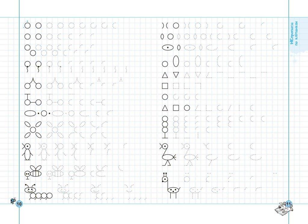 Прописи Комплекс (по клітинках, лініях, у косу лінію т.дл.)