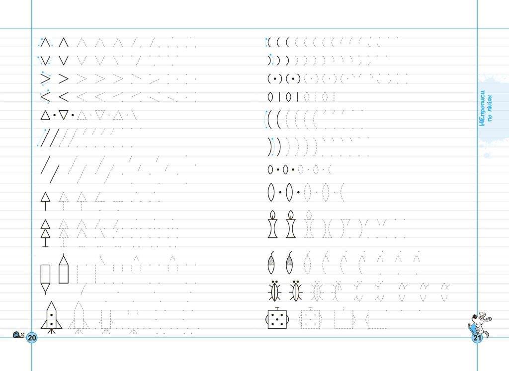 Прописи Комплекс (по клітинках, лініях, у косу лінію т.дл.) Тренажер 5+
