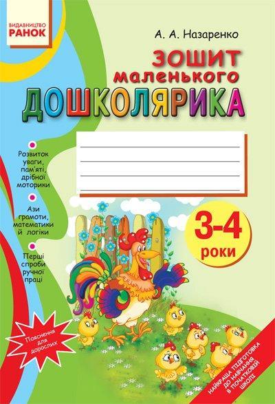 Зошит маленького дошколярика 3-4 роки