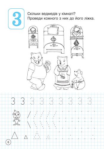 Зошит маленького дошколярика 5-6 роки