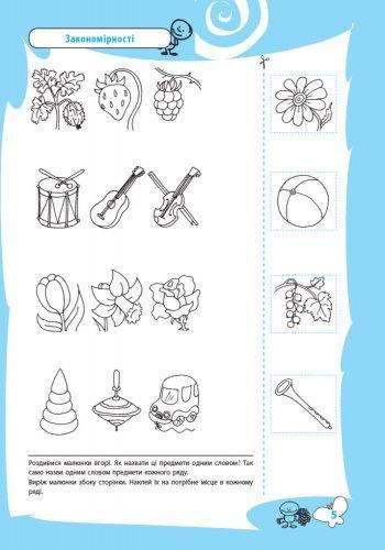 Зошит маленького дошколярика 4-5 роки